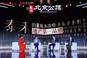 泰禾集团发布全新IP,北京公馆引领顶豪时代焕新