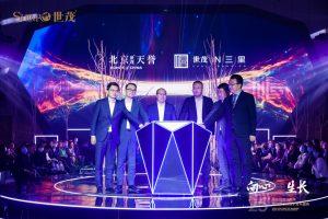 北京CBD双子重磅发布,华北世茂启动战略升级